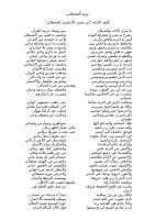 نونية القحطاني.doc