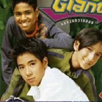 GIANT - ขอร้อง.mp3