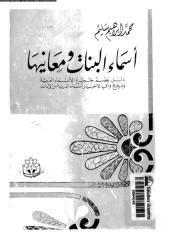 أسماء البنات ومعانيها.pdf