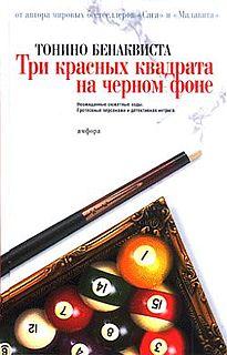 Tonino Benacquista #Три красных Квадрата.epub