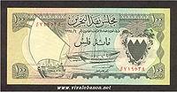 عملات مملكة البحرين 444444.jpg?rnd=0.7131992462700246&sizeM=3