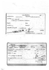 ทะเบียนบ้าน-บัตรประชาชน.pdf