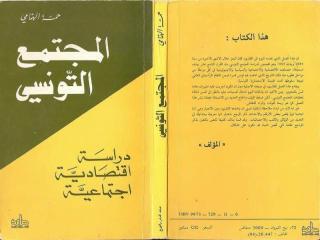 المجتمع التونسي-دراسة اقتصادية اجتماعية.pdf