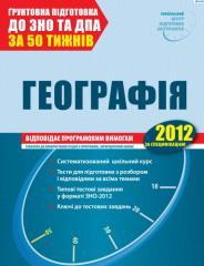 geo-zno-orlova.pdf