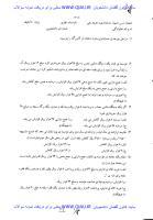 [تصویر: hesabdarinazariwwwqiauir.pdf]