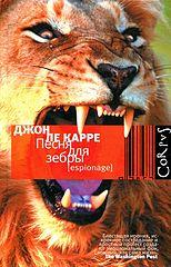 John le Carré (David John Moore Cornwell) #Песня для Зебры.epub