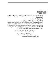 تفويض لتوقيع العقد مع مكتب المنيع للعقارات المهندس خالد حمد.doc