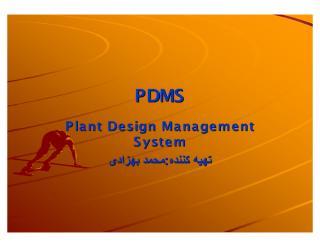 PDMS Course.pdf