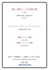 jp_05_Virtues_Of_Morals.pdf