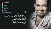 راشد الماجد - أميرتي (النسخة الأصلية) _ 2014 - YouTube.mp4