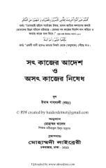 সৎ কাজের আদেশ.pdf
