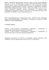 Проект СЭЗ к ЭЗ 0752 - БС 50172 «Каз-Кадышево».doc