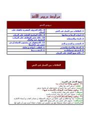 مراجعة كلّ دروس النحو 9 أساسي.docx