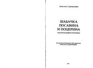 29 војислав радовановић - шабачка посавина и поцерина.pdf