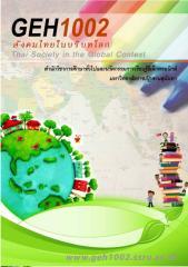 หน่วยการเรียนที่ 6.pdf