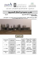 تقرير أعمال المشروع.doc