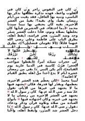 ليلة القدر 26-9-2008.doc
