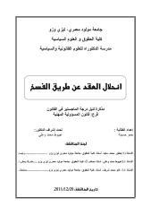 احلال العقد عن طريق الفسخ.pdf