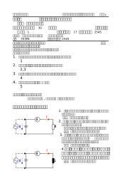 แผนการสอนXL.doc