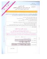 78محمد احمد عيسى 2012.pdf