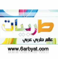6arbyat_kadem_alsaher_137.mp3