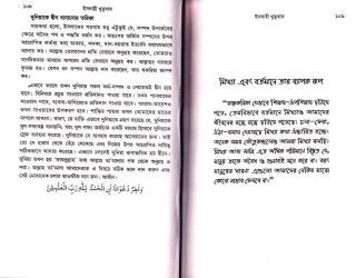 মিথ্যা ও তার রূপ.pdf