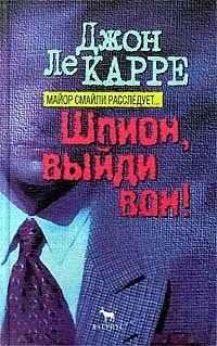 John le Carré (David John Moore Cornwell) #Шпион Выйди Вон.epub