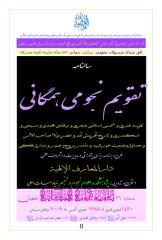 taqwim-hamegaani-shaebaan-1430.pdf