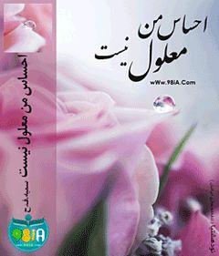 Ehsase Man Malol Nist .epub