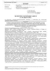 0895 - 646750 г. Саратов, жилая группа №12, уч.53, кадастровый номер 6448010123103.docx