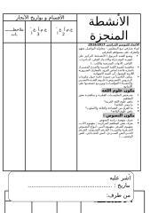 دفتر النصوص للجدع مشترك أدب - Copie.docx