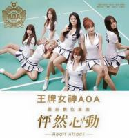 AOA - Heart Attack (Chinese Ver.).mp3