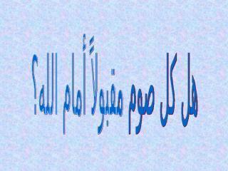 الصوم.ppt